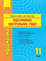 -490010u_dpa-pkr-_informatika_demo