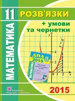 DPA-2015_11kl_Matem_Vidp