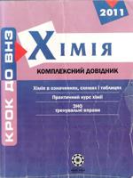 goga_isaenko_uklad_himiy