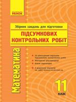 t490009u_matematika_11_dpa-pkr-_demo