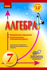 -17900r_trenirovochnue-uprazhnenija_algebra_7kl_demo