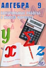 Kartasheva_Krajneva_Algebra_9_kl_Kontr_rab_novom_formate