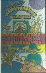 Lipsic_Udivitelnye prikljuchenija v strane jekonomika_1992
