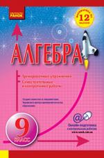 t17904r_stupen-ki_algebra_9kl_demo