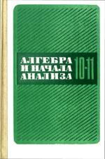 Колмогоров А. Н. Алгебра и начала анализа. Учебник для 10—11 классов (1990)  ОНЛАЙН