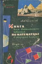 Kolosov_kniga_vneklassnogo_chtenija_1963