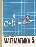 Нурк Э. Р., Тельгмаа А. Э. Математика 5 класс (1992)  ОНЛАЙН
