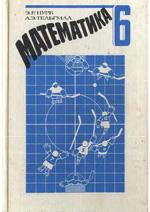 Нурк Э. Р., Тельгмаа А. Э. Математика 6 класс (1993)  ОНЛАЙН