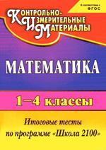 Rudchenko_matematika_1-4_itogovye testy_2013