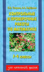 Uzorova_kontr_prover_raboty_matem_1-4