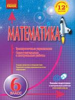 t19628r_matematika-_6kl-_trenirovachnye_uprazhneniya-_sr_kr_demo