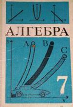 Algebra_7_red_telyakovskogo_1989