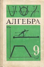 Решебник по алгебре с а.теляковского