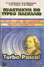 Babushkina_prakt_po_TP_1998