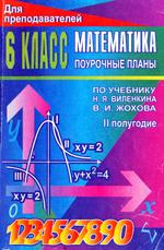 Тапилина Л. А., Афанасьева Т. Л. Математика 6 класс: Поурочные планы по учебнику Н. Я. Виленкина. II полугодие ОНЛАЙН