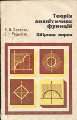 Павлова Л. В., Редькіна О. І. Теорія аналітичних функцій. Збірник вправ  ОНЛАЙН