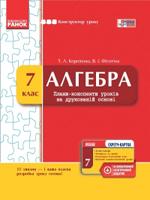 Корнієнко Т. Л.  Алгебра 7 клас : плани-конспекти уроків на друкованій основі