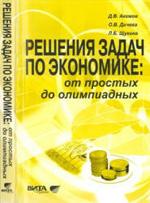 Акимов Д. В. Решения задач по экономике: от простых до олимпиадных  ОНЛАЙН