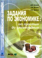 Акимов Д.В. Задания по экономике: от простых до олимпиадных. 10-11 классы ОНЛАЙН
