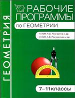 Гаврилова  Н.Ф. Рабочие программы по геометрии: 7-11 классы  ОНЛАЙН