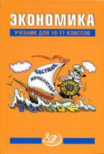 Грязнова А.Г. Экономика: Учебник для 10-11 классов  ОНЛАЙН