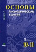 Экономика. Основы экономической теории: Учебник для 10-11 классов под ред. С. И. Иванова. Книга 1  ОНЛАЙН