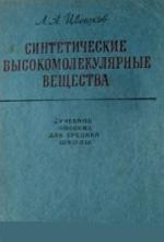 Цветков Л.А. Синтетические высокомолекулярные вещества  ОНЛАЙН