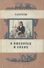 Добротин Р. О кислотах и солях  ОНЛАЙН