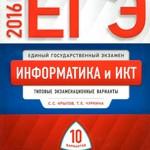 Крылов С.С. и др. ЕГЭ-2016. Информатика и ИКТ : типовые экзаменационные варианты (10 вариантов)  ОНЛАЙН