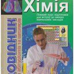 Гриньова М. В. Хімія : Довідник для абітурієнтів та школярів  ОНЛАЙН