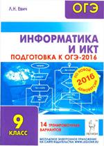 Евич Л.Н. Информатика и ИКТ. Подготовка к ОГЭ-2016. 9 класс. 14 тренировочных вариантов  ОНЛАЙН