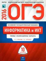 Крылов С.С. ОГЭ 2016 по информатике и ИКТ : типовые экзаменационные варианты : 10 вариантов  ОНЛАЙН