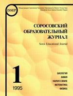 Соросовский образовательный журнал №1 за 1995