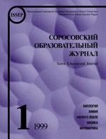 Соросовский образовательный журнал №1 за 1999