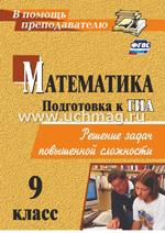 Лепёхин Ю. В. Математика. 9 класс: решение задач повышенной сложности