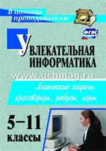 Владимирова Н. А. Увлекательная информатика. 5-11 классы: логические задачи, кроссворды, ребусы, игры