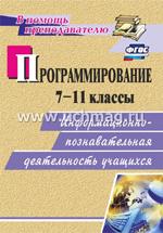 Капранова М. Н. Программирование. 7-11 классы: информационно-познавательная деятельность учащихся