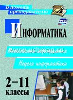 Куличкова А. Г.  Информатика. 2-11 классы: внеклассные мероприятия, неделя информатики