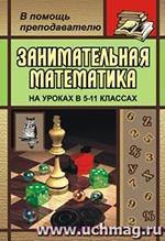 Гаврилова Т. Д. Занимательная математика 5-11 классы. (Как сделать уроки математики нескучными)