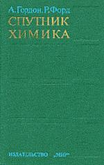 gordon_ford_sputnik_himika_1976
