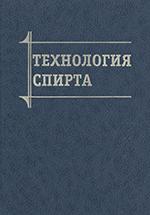 jarovenko_marinchenko_tehnologija_spirta_2002