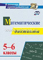 konte_matematicheskie_diktanty_5-6_klassy
