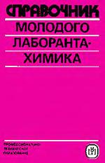 Тикунова И. В. и др. Справочник молодого лаборанта-химика  ОНЛАЙН