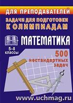 Заболотнева Н. В. Олимпиадные задачи по математике 5-8 классы. 500 нестандартных задач