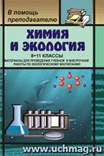 Фадеева Г. А. Химия и экология 8-11 классы. Материалы для проведения учебной и внеурочной работы по экологическому воспитанию