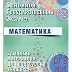 Семенов А. В. ОГЭ-2017. Математика. Комплекс материалов для подготовки учащихся