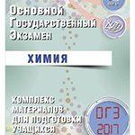 Добротин Д.Ю. ОГЭ-2017 Химия. Комплекс материалов для подготовки учащихся