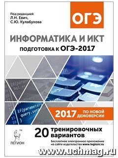 Евич Л.Н., Кулабухова С.Ю. ОГЭ-2017. Информатика и ИКТ. 9 класс. 20 тренировочных вариантов по демоверсии 2017 года