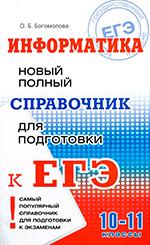 Богомолова О. Б. Информатика : Новый полный справочник для подготовки к ЕГЭ  ОНЛАЙН