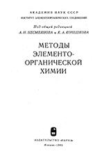 Несмеянов А.Н., Кочешков К.А. Методы элементоорганической химии (ртуть) читать ОНЛАЙН